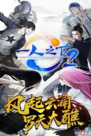 HITORI NO SHITA: THE OUTCAST Temporada 2